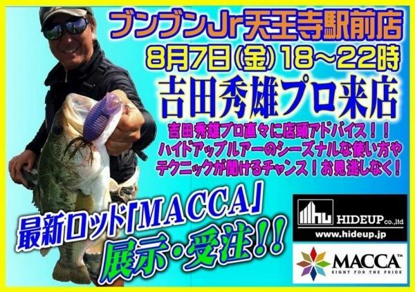 hideup 横山直人 ブログ写真 2015/08/06