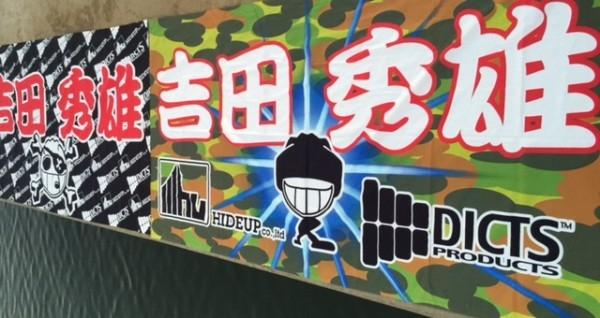hideup 横山直人 ブログ写真 2014/10/25