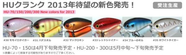 hideup 横山直人 ブログ写真 2013/03/07