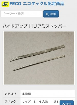 hideup 横山直人 ブログ写真 2016/02/08
