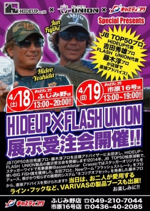 hideup 吉田秀雄 ブログ写真 2015/04/17
