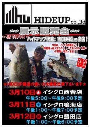 hideup 吉田秀雄 ブログ写真 2017/03/09