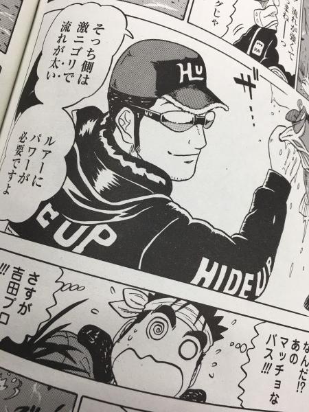 hideup 吉田秀雄 ブログ写真 2017/03/07