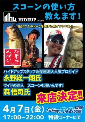 hideup 吉田秀雄 ブログ写真 2017/04/02