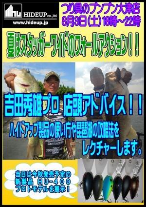 hideup 蜷臥伐遘髮 繝悶Ο繧ー蜀咏悄 2013/08/02
