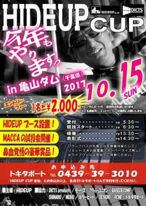 hideup 吉田秀雄 ブログ写真 2017/09/19