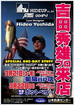 hideup 吉田秀雄 ブログ写真 2015/03/13