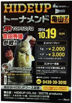 hideup 吉田秀雄 ブログ写真 2014/09/24