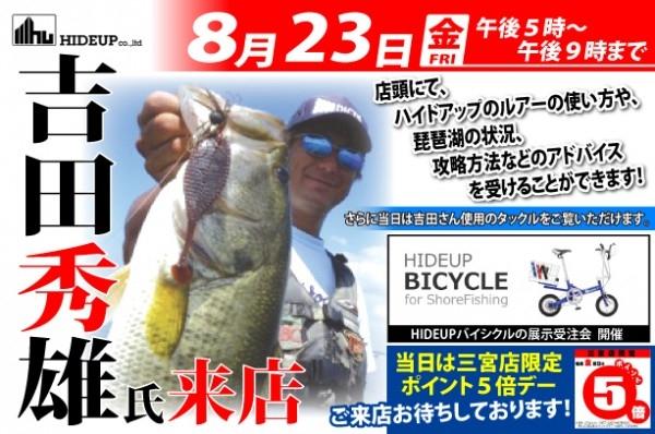 hideup 吉田秀雄 ブログ写真 2013/08/22