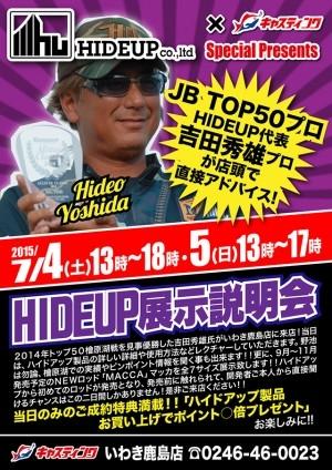 hideup 吉田秀雄 ブログ写真 2015/07/01