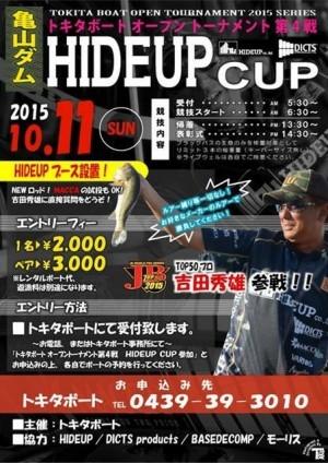 hideup 吉田秀雄 ブログ写真 2015/10/01