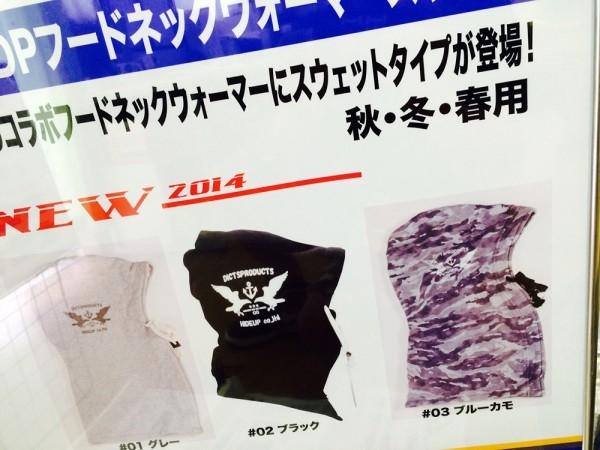 hideup 吉田秀雄 ブログ写真 2014/10/06