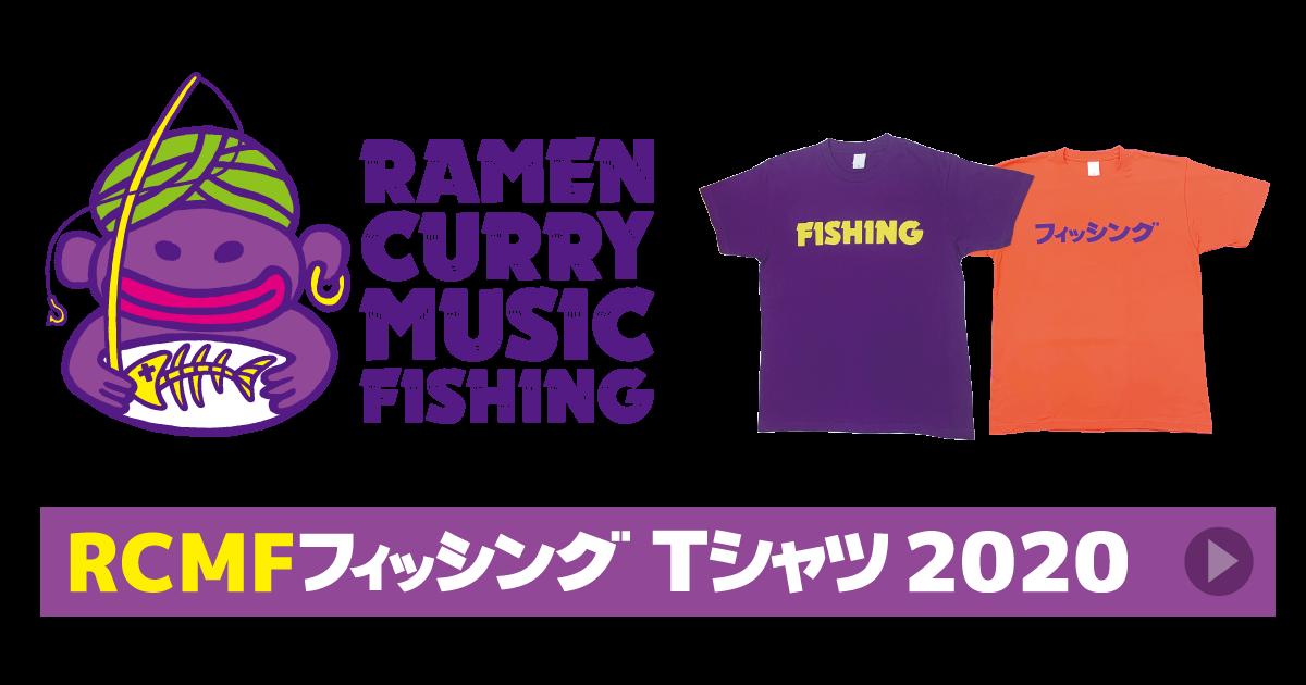 RCMF フィッシングTシャツ2020